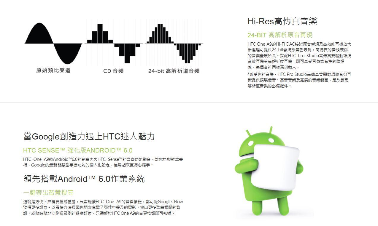 www32g_破盘降4,100~ htc one a9 全新智慧美型手机(3 32g)