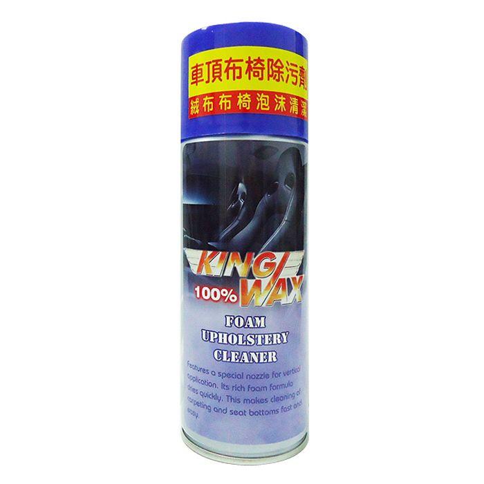 【KING WAX】車頂布椅除污劑 (德國 車用 毛毯 儀錶板 清潔 去汙 潑水)