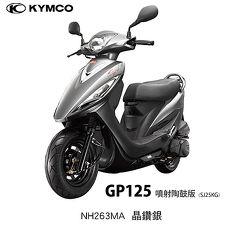 ★領券再折★KYMCO光陽機車 GP 125 鼓煞(新仕樣)-2015新車