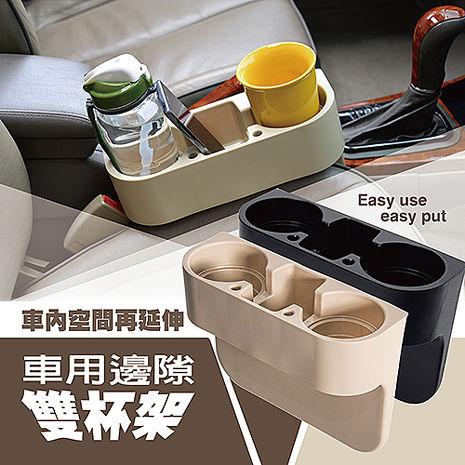 汽車椅縫多功能置物架 車用飲料架 飲料杯架 置杯架 水杯架 手機架 收納 置物盒 車載雙水杯