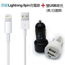 【Apple車充組】Lightning 8Pin 原廠傳輸充電線(平輸.裸裝)+【Apple認證】3.4A雙USB車充
