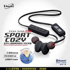 E-books S51 藍牙4.1運動頸掛磁吸入耳式耳機送X29雙系統通用線