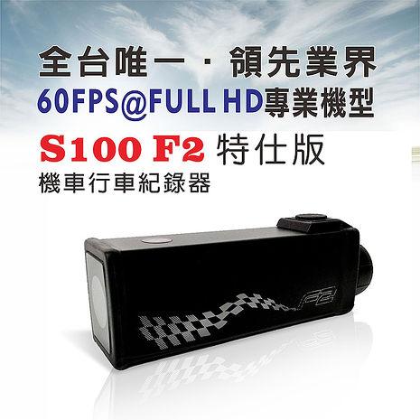 勁曜 S100 F2 特仕版★FULL HD/60fps★ 防水機車行車記錄器+12V車充線&U型全能夾