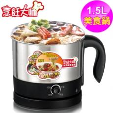 【烹飪大師】多功能電熱快煮美食鍋(1.5L)