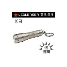 德國LED LENSER K3 鈦色限量款鎖匙圈型伸縮調焦手電筒